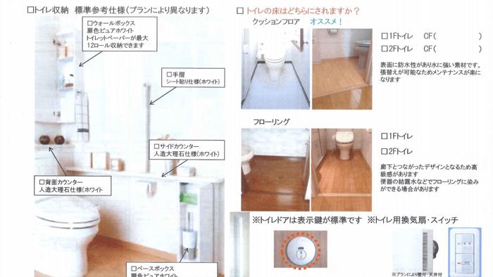 標準仕様トイレ