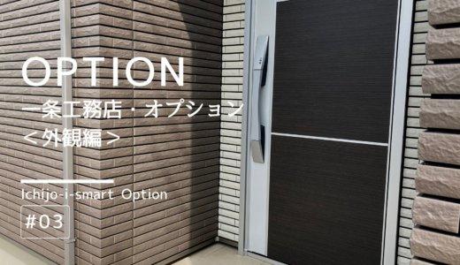 【一条工務店】外観オプション9点。価格100万!【i-smart】