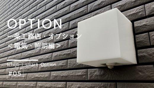 【一条工務店】電気・照明編オプション10点。価格50万!【i-smart】