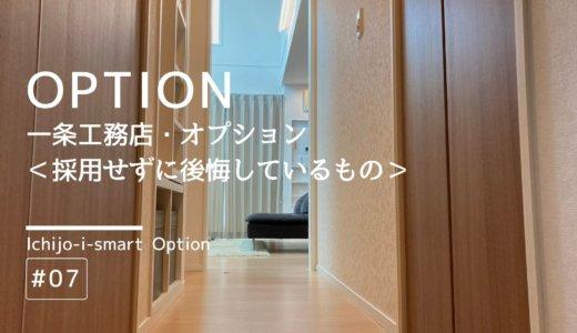 【一条工務店】採用せずに後悔しているオプション6選【i-smart】