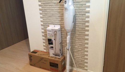 マキタコードレス掃除機(CL107FDSHW)の購入レビュー。前評判どおりの一級品です。