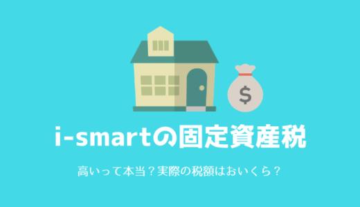一条工務店・i-smartの固定資産税が想像以上に高かった。土地・家屋の内訳はこれです