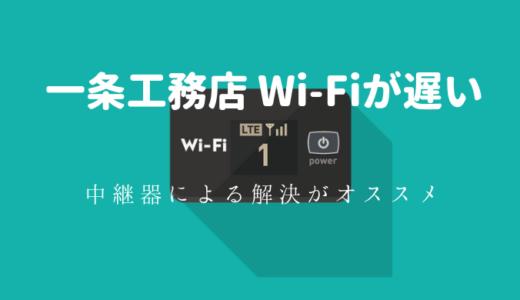 一条工務店 無線LANのWi-Fi電波が悪い|中継器による解決がオススメ