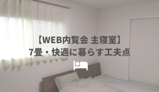 【WEB内覧会 主寝室】 7畳の間取りで快適な部屋にするためにした工夫点