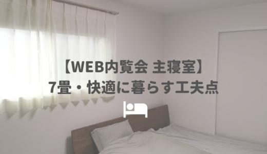 【WEB内覧会 主寝室】 7畳の間取りで快適な部屋にするためにした工夫点