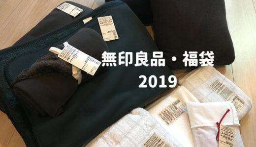 【無印良品】 2019年・ネット限定福袋、ファブリックの中身を公開する