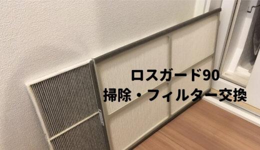 ロスガード90の掃除&排気・給気フィルターの交換