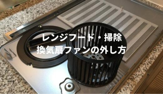 i-smartキッチンのレンジフードの掃除&換気扇ファンの取り外し方