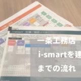 一条工務店 i-smartを建てるまでの流れのまとめ