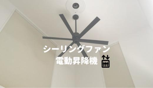 吹き抜けのシーリングファンに電動昇降機を付けて掃除の悩みを解決しよう。