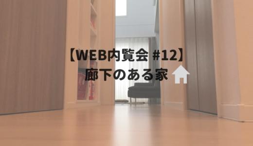 【WEB内覧会 廊下】廊下のある家は無駄ではない。収納場所としての利用する