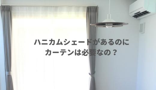 ハニカムシェードがあるのにカーテンは必要なのか?我が家のカーテン構成と価格を公開する