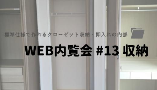 【WEB内覧会 収納 #13】標準仕様で採用できるシステムクローゼット・押入れの内部をご紹介