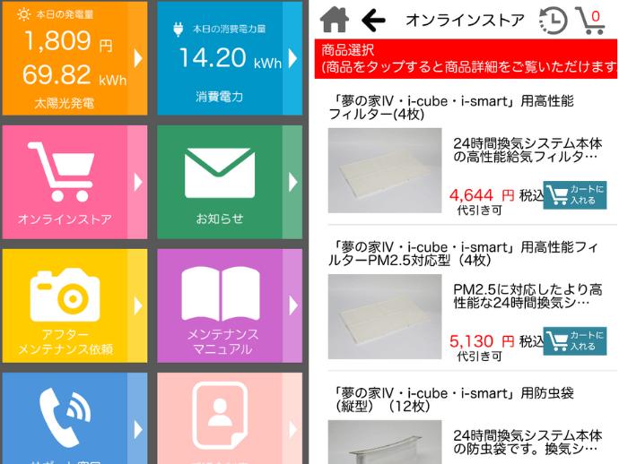 一条工務店アプリ
