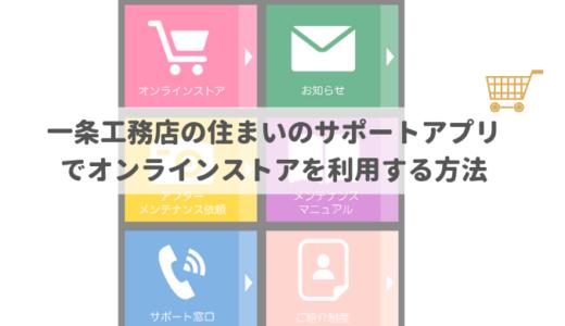 一条工務店の住まいのサポートアプリでオンラインストアを利用する方法