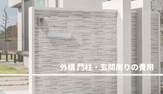【外構工事】新築の門柱・玄関周りの施工事例と費用
