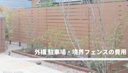 【外構工事】新築の駐車場・境界フェンス周りの施工事例と諸費用