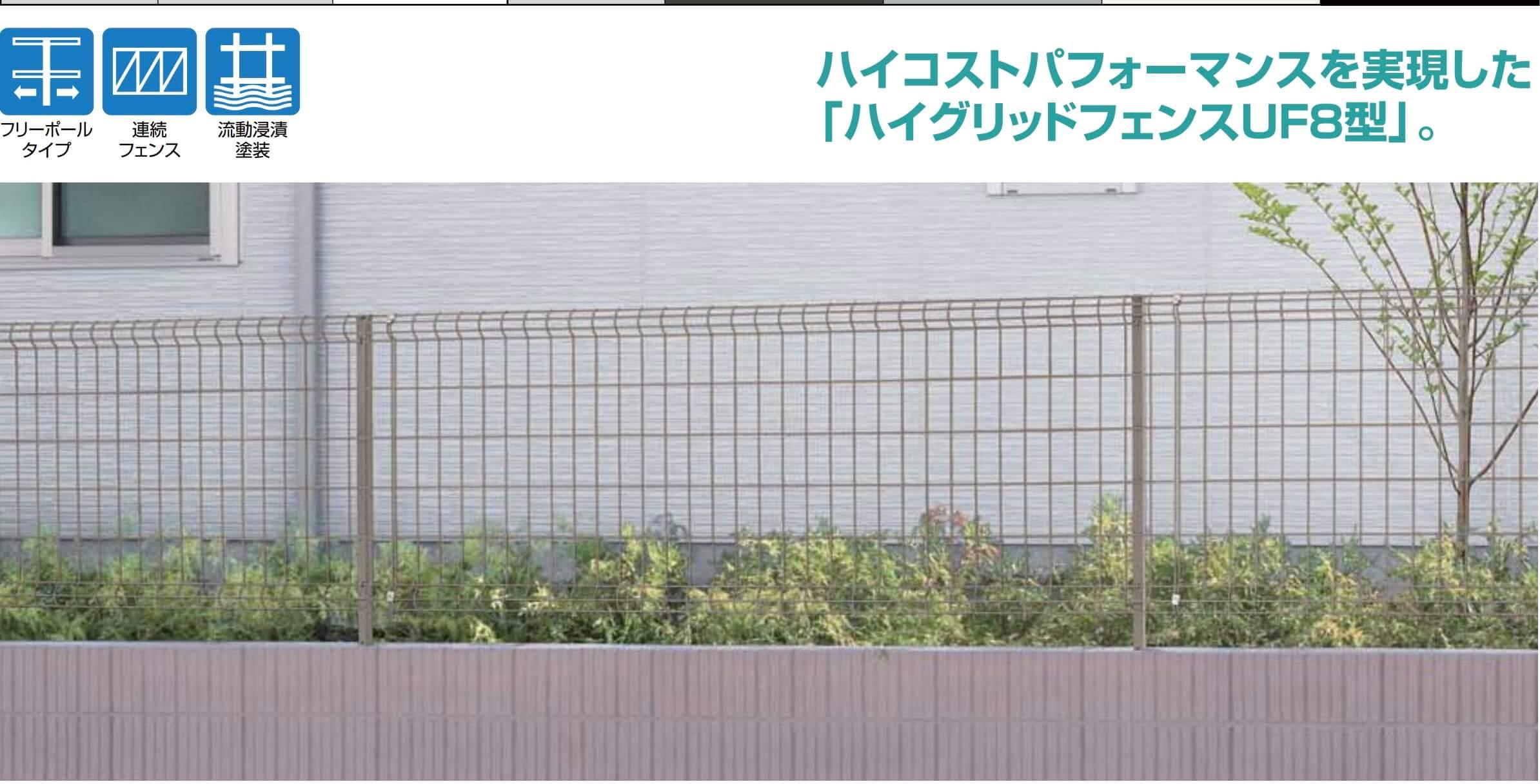 低い境界フェンス