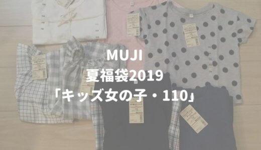 【無印良品】2019年夏福袋「衣料雑貨」キッズ(女の子・110)の中身ネタバレ