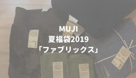 【無印良品】2019年夏福袋「衣料雑貨」ファブリックスの中身ネタバレ