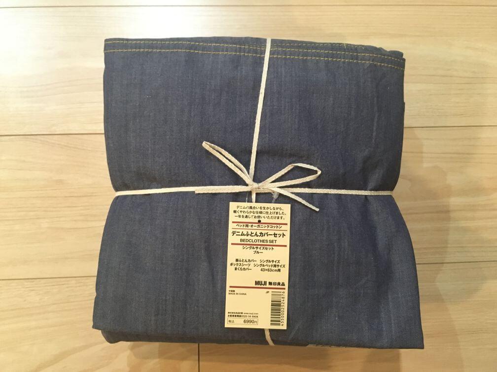 無印の夏福袋 デニム布団カバーセット