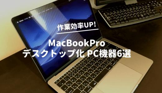 ブログ執筆作業を効率化するMacbookProのデスクトップ化に必要なPC周辺機器