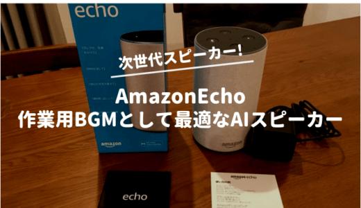 「Amazon Echo」勉強・作業用BGMを流すのに最適な音声認識AIスマートスピーカー