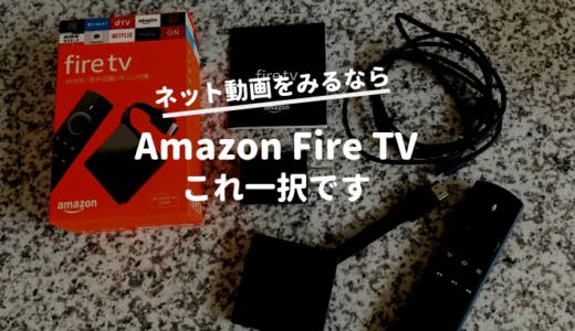 「Amazon Fire TV(第3世代)」購入レビュー。動画配信サービスを見るならコレ一択です。