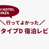 無印良品のホテル「MUJI ホテル銀座」客室タイプDの宿泊体験レビュー