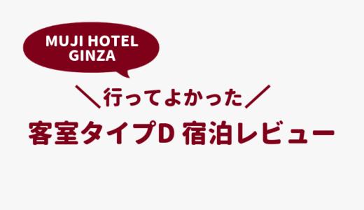「MUJIホテル銀座」客室タイプDの部屋内装レビュー