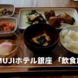 無印良品のホテル「MUJI HOTEL銀座」4つの飲食施設・レストランの利用レビュー