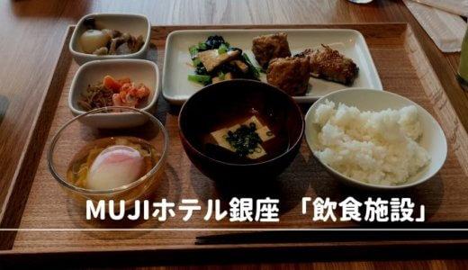 「MUJIホテル銀座」施設内の飲食店・レストランの利用レビュー