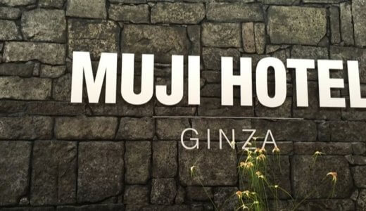 「MUJIホテル銀座」部屋別の料金一覧と宿泊にオススメの部屋を紹介