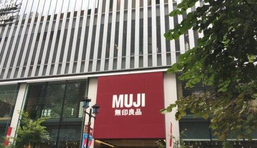 「MUJIホテル銀座」部屋内装・飲食施設・料金一覧のまとめ
