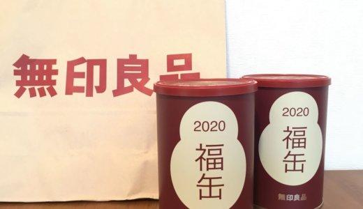 無印良品の福缶の買い方、確実に引換券の入手するためのコツと注意点