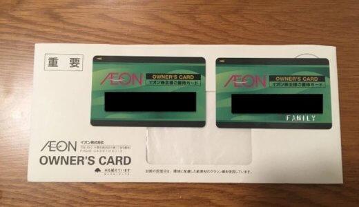 イオンオーナーズカードの4つの優待特典 カード発行からキャッシュバック返金までの流れ