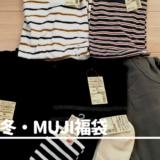【無印良品】2020年冬福袋「衣料品:紳士M」の中身7点ネタバレ