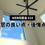 【一条工務店・WEB内覧会】i-smartの窓の良い点と後悔ポイント