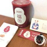 福缶2020