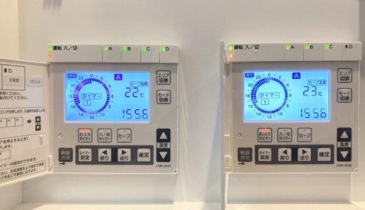 【一条工務店】床暖房で室温22〜23度を維持するためのおすすめの設定