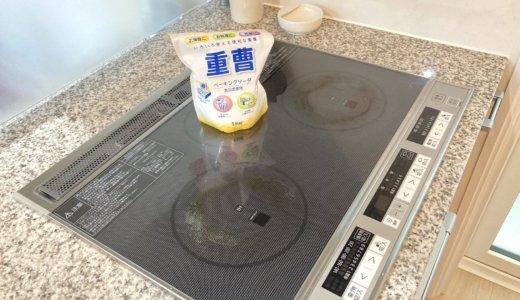【掃除】新品同様の輝きを!重曹でIHコンロの焦げ汚れを落とす方法 – 一条工務店・i-smart