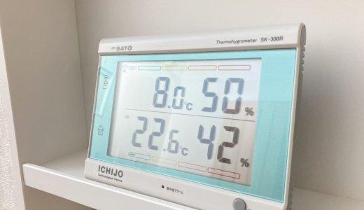 【一条工務店】暮らしてみて感じた冬場の24時間床暖房生活で快適だと思うところ7選